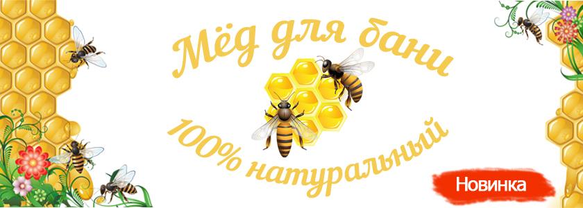 Мёд для бани - 100% натуральный!